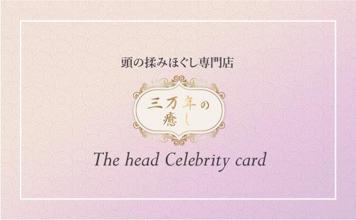 ザ、ヘッドセレブカード