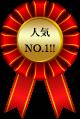 人気NO.1!!